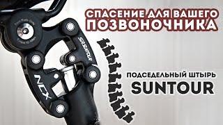 подседельный штырь Suntour Ncx обзор / Электровелосипед / Electric bike