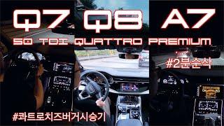 더 뉴 아우디 Q7, Q8, A7 50 TDI 콰트로 프리미엄 2분순삭(Audi 50 TDI qt. prm. Browsing)