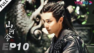 INDOSUB【Word of Honor】EP10 | Genre Wuxia | Zhang Zhehan/Gong Jun/Zhou Ye/Asher | YOUKU