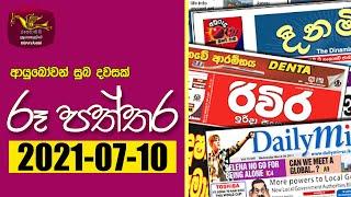 Ayubowan Suba Dawasak | Paththara | 2021- 07 - 10 | Rupavahini Thumbnail