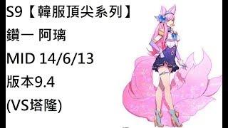 S9【韓服頂尖系列】鑽一 阿璃AHRI MID 14/6/13版本9.4(VS塔隆)
