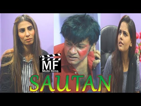 Sautan | Short Film | By Mobi Film