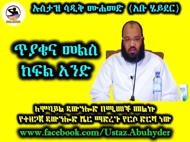 87. ???? ??? ??? ???1 By Dai Sadiq Mohammed ( Ustaz Abu Heydar )