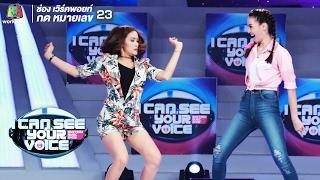 เรื่องแบบนี้ หนูเล็ก จะไม่ยอม!! I Can See Your Voice Thailand