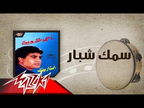 اغنية أحمد عدوية- سمك شبار - استماع كاملة اون لاين MP3