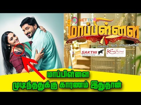 Mappillai Stopped Because Of This | Real Reason Why Vijay Tv Serial Mappillai  Stopped ?