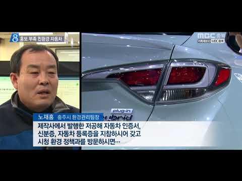 친환경 자동차 표지 홍보 부족ㅣMBC충북 NEWS