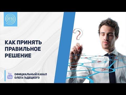 Как принять правильное решение | Олег Гадецкий