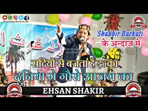 Shabbir Barkati के अन्दाज मे Ehsan Shakir को सुने | Ehsan Shakir__new superhit naat 2019 (full hd)