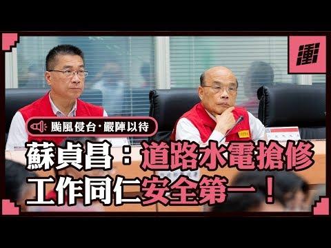 利奇馬颱風侵台 蘇貞昌在災害應變中心這樣說 | 行政院長蘇貞昌