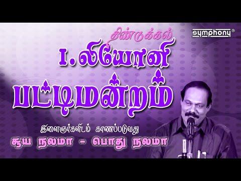 Leoni pattimandram | Must Watch Kalakal Comedy | Suya Nalama