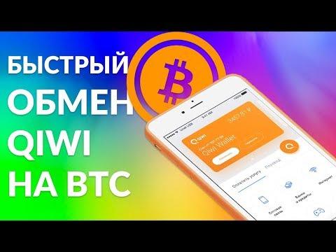 Как Обменять Киви На Биткоин | Обменник Qiwi На BTC