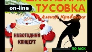 Новогодний онлайн концерт Школы Алены Кравченко.Школьная тусовка выпуск №7