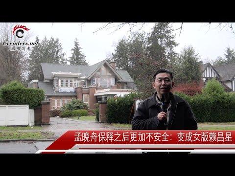 孟晚舟豪宅前直播:保释之后更加不安全(《河边观潮》第145期 20181213)