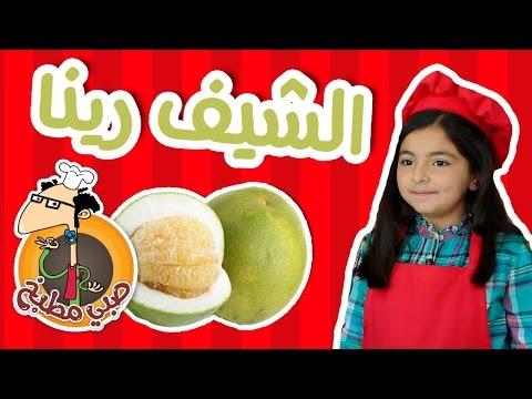 #صبي_مطبخ: الشيف رينا - سلطة البوملي - الحلقة السابعة