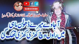Aja Weh Mare Dholan Mahi Arif  Arif Feroz Qawwal 2019 Jashan Khundi Wali Sarkar