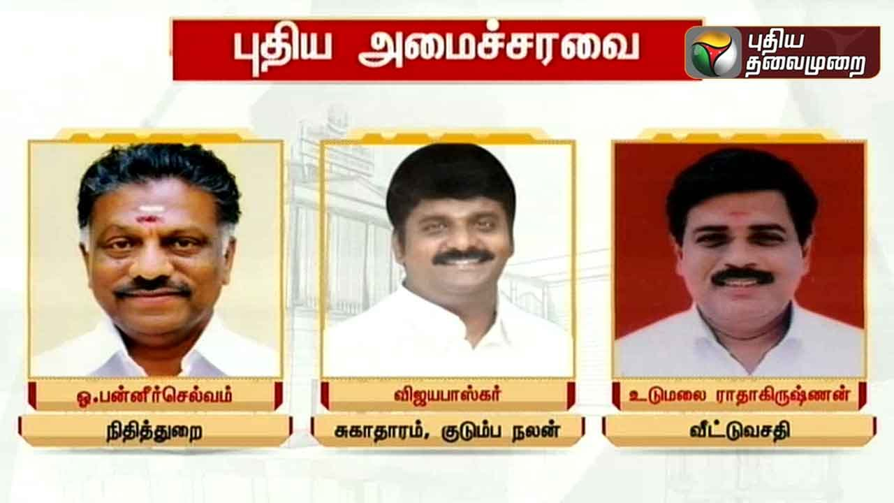 List Of Ministers For Tamilnadu Released Youtube