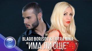 BLAGO BORISOV & EXTRA NINA - IMA LI OSHTE / Благо Борисов и Екстра Нина - Има ли още, 2019