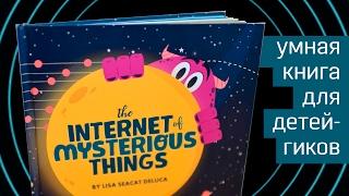 Интернет таинственных вещей: умная книга для детей-гиков -Internet of Mysterious Things Kickstarter