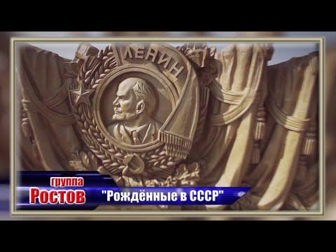 """группа Ростов """"Рождённые с СССР"""""""