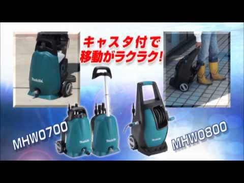 マキタ 高圧洗浄機 説明動画【ウエダ金物】
