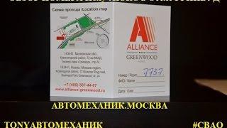 видео Гостиница Альянс Гринвуд в Москве, бронирование номеров в отеле Альянс Гринвуд