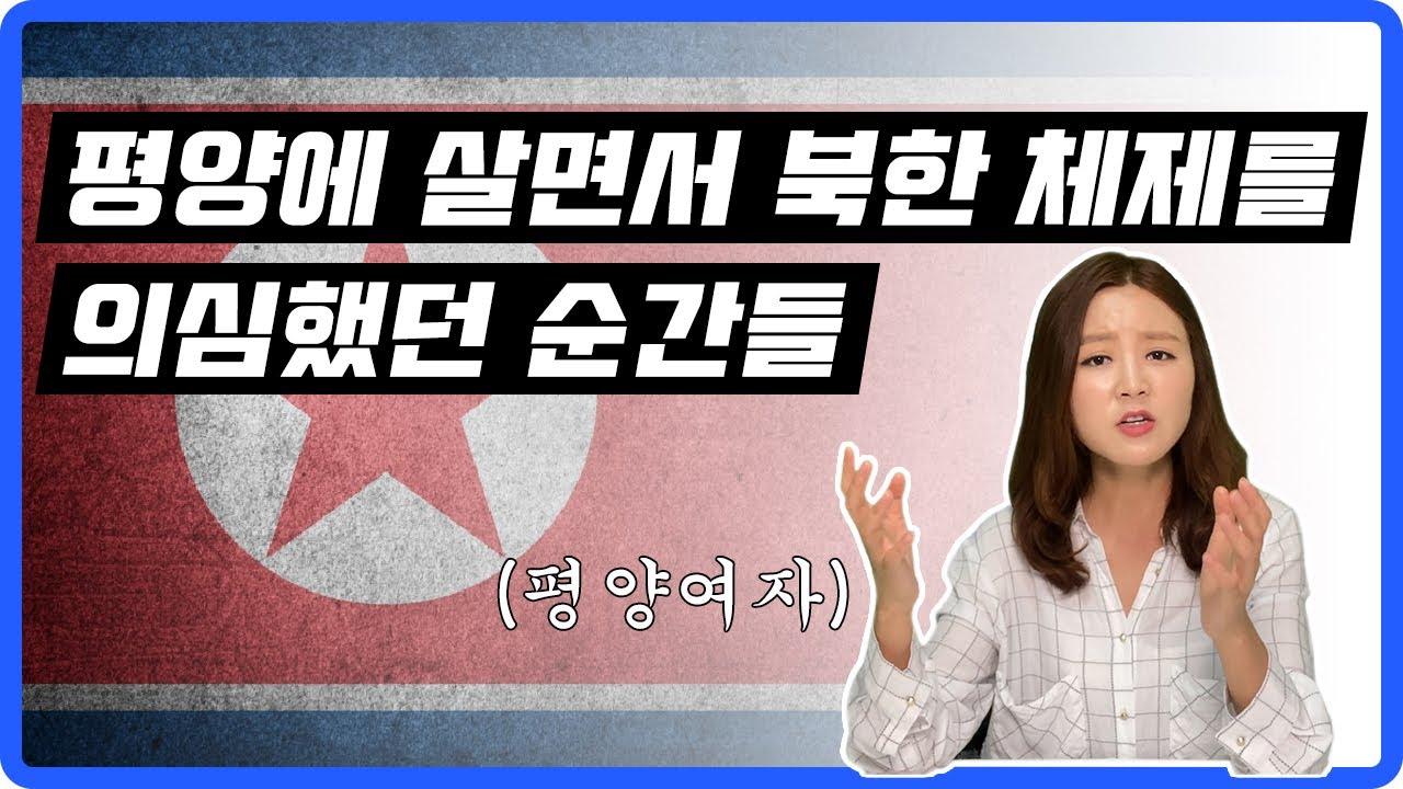 평양에 살면서 북한 체제를 의심했던 순간들