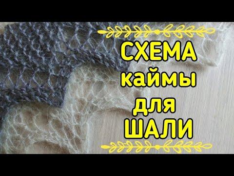 Кайма спицами для платка схемы
