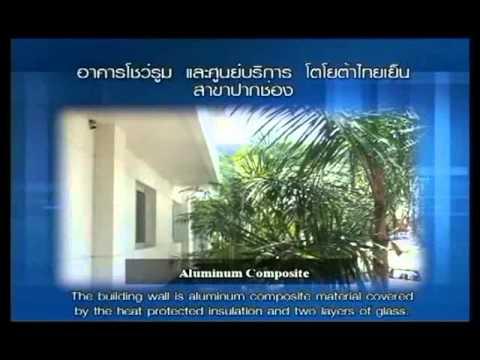อาคารโชว์รูม และศูนย์บริการ โตโยต้าไทยเย็น สาขาปากช่อง (บริษัท โตโยต้าไทยเย็น จำกัด สาขาปากช่อง)