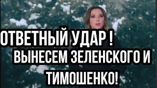 Медведчук ОТВЕТНЫЙ УДАР! ПО ЗЕЛЕНСКОМУ !