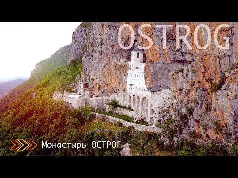 ЧЕРНОГОРИЯ | Чудо света - монастырь Острог | Manastir Ostrog