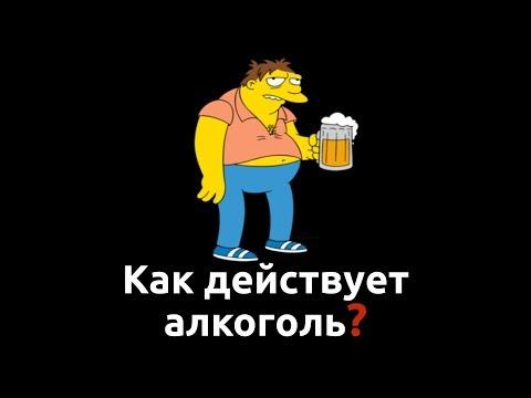 Короче, влияние алкоголя