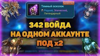 Открытие 342 Темных осколка под х2 на Одном аккаунте - RAID Shadow Legends