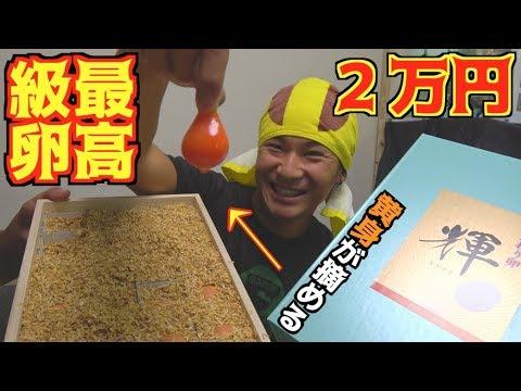 2万円の高級卵を使って高級TKG!!