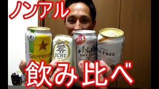 【朗報】ダイエット時にお酒飲みたいならこれ!ノンアルコールビール飲み比べ!