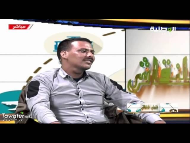 برنامج قضايا للنقاش مع يحظيه ولد داهي.