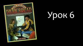 Шестой урок из книги Марка Кистлера Mark Kistler's Draw Squad