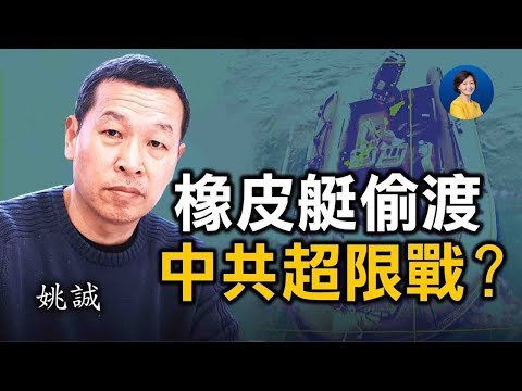 姚诚分析:橡皮艇偷渡,揭示中共何种台海部署?战略清晰会激怒北京吗?从辽宁舰出丑看中共海军实力