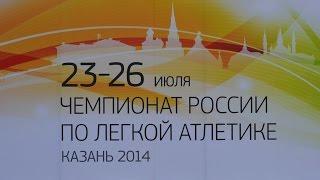 Чемпионат России по легкой атлетике - 3 день, вечер (25.07.2014)
