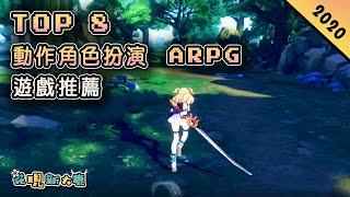 Top 8 動作角色扮演類ARPG類遊戲2020年   Android u0026 iOS 手遊   主機人氣遊戲《 鬼泣》手遊版   二次元硬核動作手遊《無盡戰記》  地圖和自由度大的《代號:靈》!
