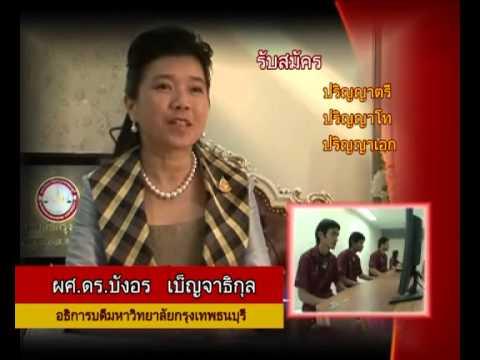 spot มหาวิทยาลัยกรุงเทพธนบุรี  30 วินาที