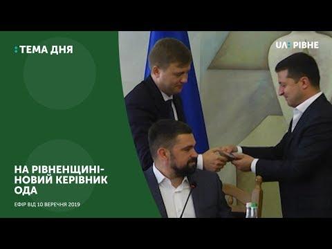 Телеканал UA: Рівне: На Рівненщині – новий керівник ОДА || Тема дня на UA: Рівне