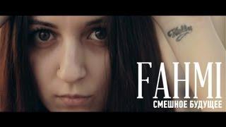 Fahmi - Смешное Будущее l LD produсtion