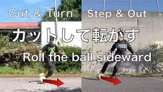 細かいステップで抜く! 基礎ドリブルテクニック ステップ&ターン Quick step dribbling Step & Turn