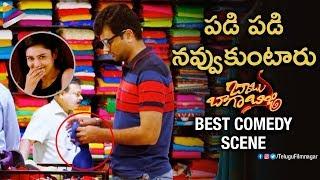 Babu Baga Busy BEST COMEDY Scene | Srinivas Avasarala | Mishti Chakraborty | Tejaswi Madivada