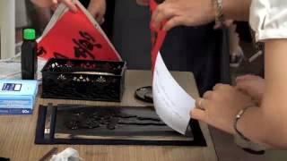 星雲大師一筆字書道展―拓本体験― 福岡市美術館