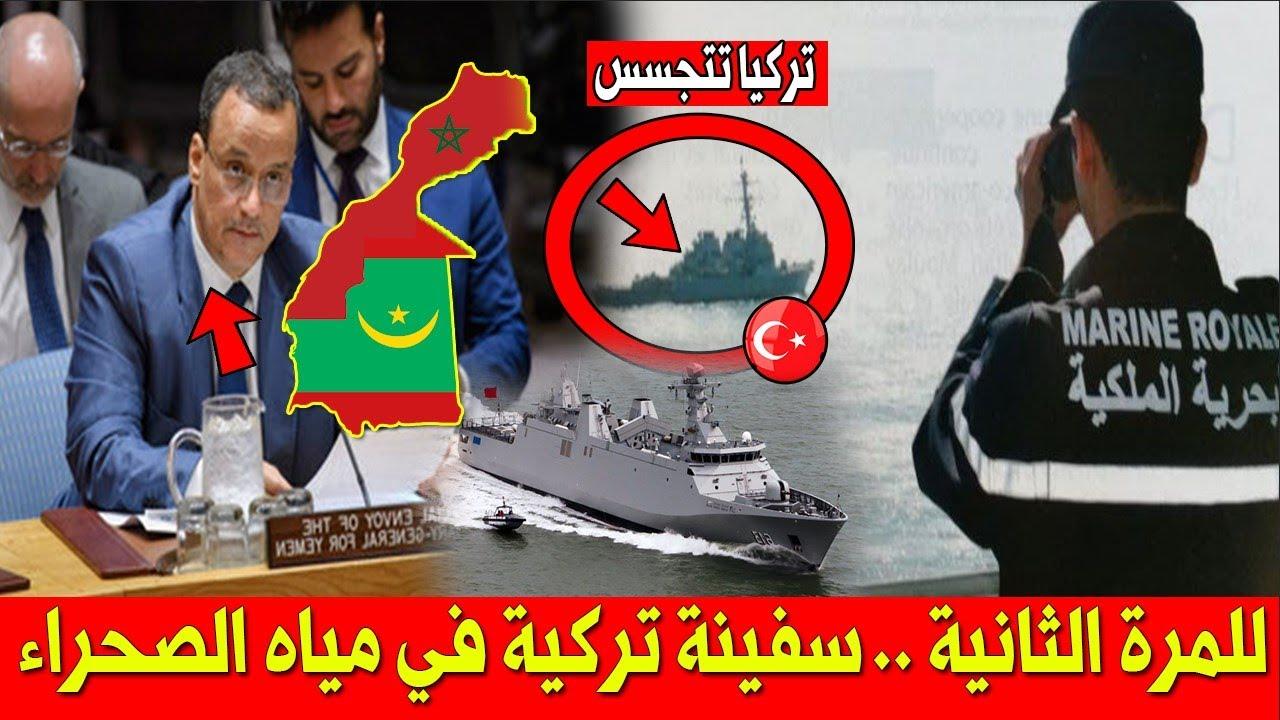 عـاجل .. المغرب يوقف سفينة تركية قبالة سواحل العيون .. و وزير الخارجية الموريتاني يُصرح !!