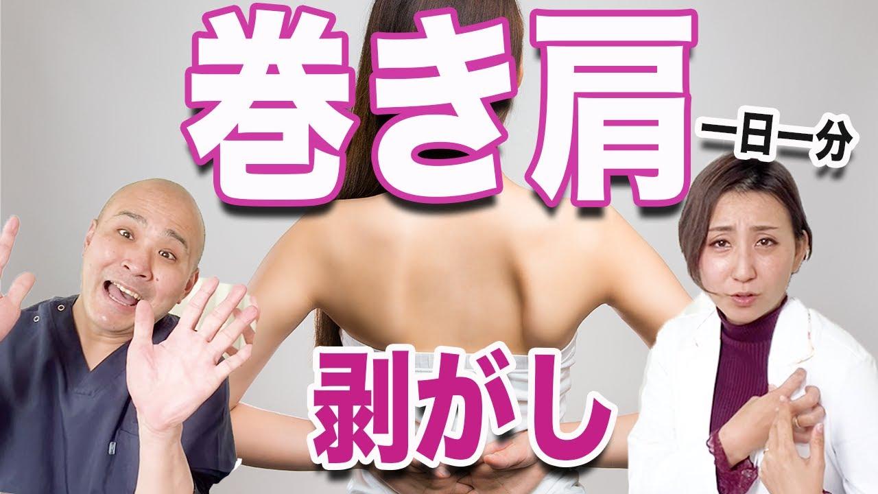 【巻き肩】自宅で1分!小胸筋をリリースする方法を姿勢美人整体師が解説