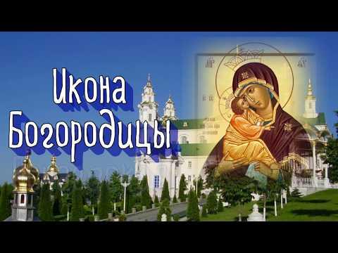Икона Богородицы Почаевская - 5 августа празднование!