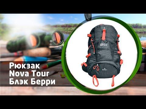 Рюкзак Nova Tour Блэк Берри 25